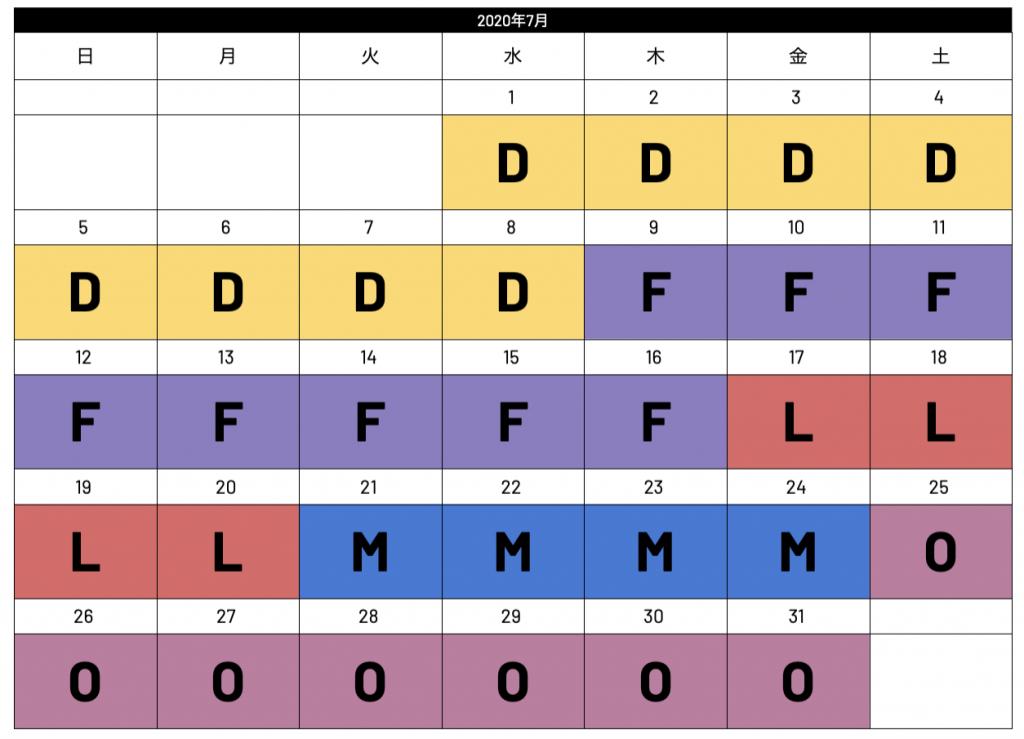2020年7月 料金カレンダー