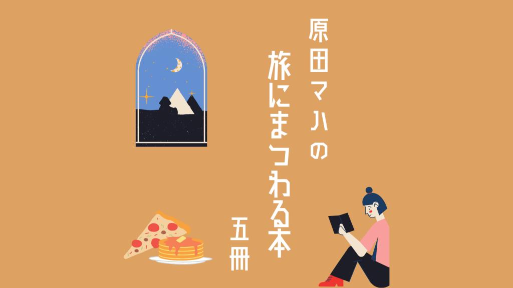 原田マハさんが書いた旅に関する本5冊を紹介します。