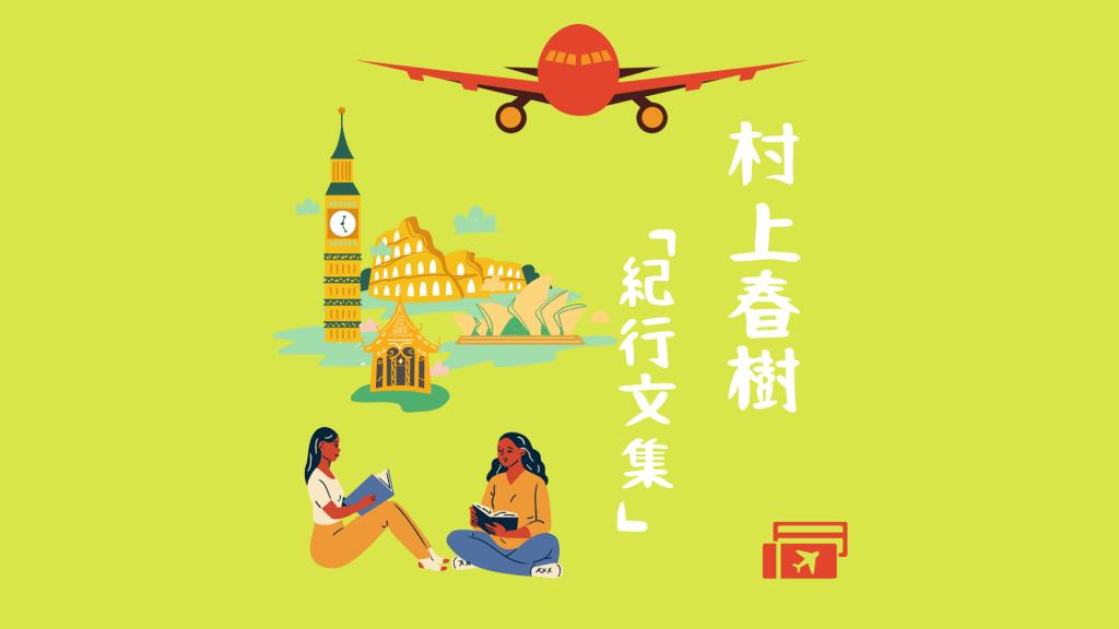 村上春樹の書いた、紀行文・旅行記・エッセイなどをまとめた本を紹介します。